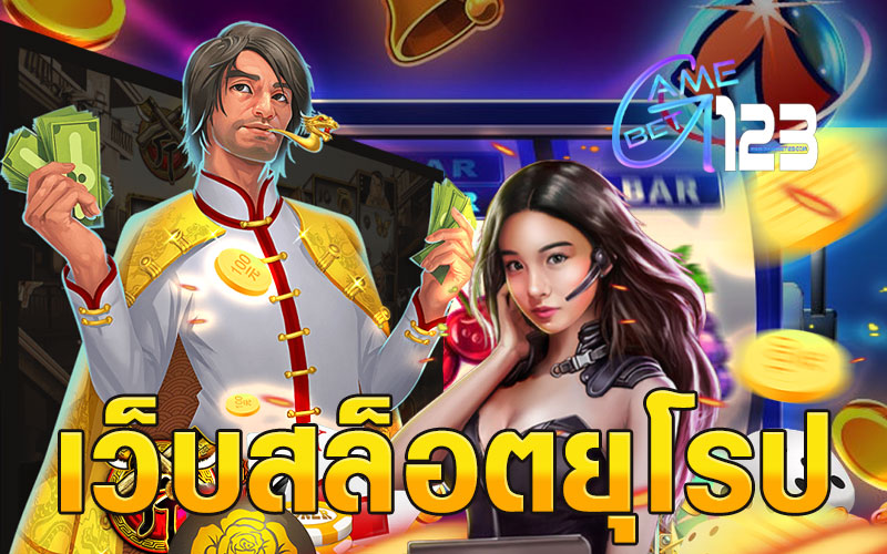 How can you play the big web slots through online?